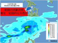 前線の活動活発 東北は梅雨末期の大雨