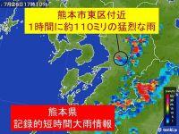 熊本市で110ミリ 記録的短時間大雨