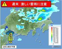 関東 週末は激しい雷雨 夏は終わりか
