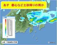 関東 あす土砂降り 日差しは来週後半