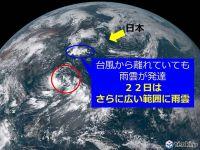 台風13号「ハト」 遠くても影響あり