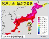 23日 猛烈な暑さと局地的な雷雨注意