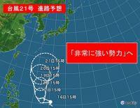 台風21号 今週末以降 列島に影響か