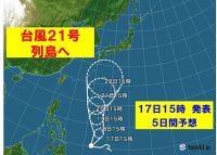 台風「嵐」列島へ 衆院選は大雨か