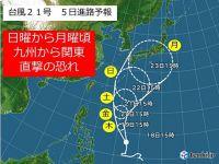 台風21号 週明けに九州~関東直撃か
