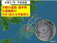 今年初の超大型台風21号 月曜に直撃