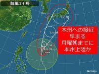 台風21号の接近が早くなりました