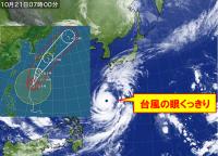 台風21号 非常に強い勢力まで発達