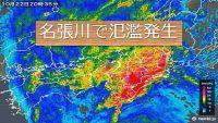 台風21号 名張川で氾濫発生
