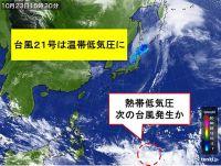 南に熱帯低気圧 次の「台風」発生か