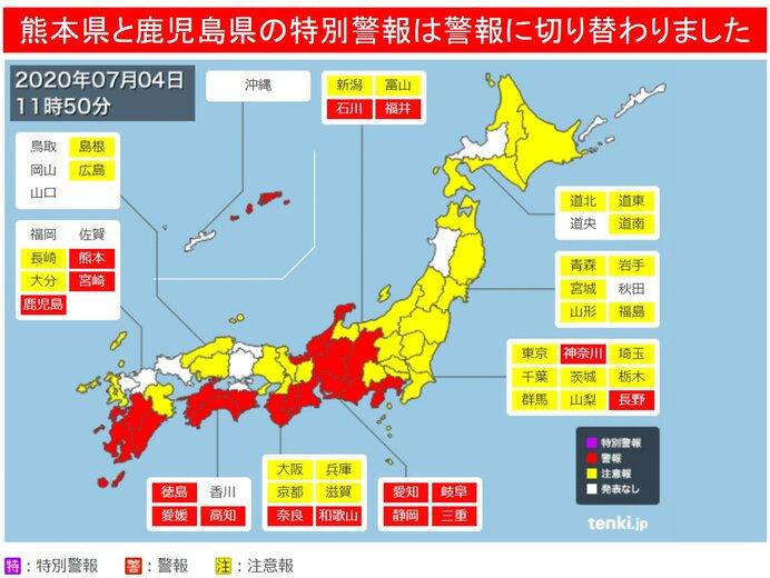 熊本県と鹿児島県の大雨特別警報は警報に切り替わる 洪水に一層の警戒 ...