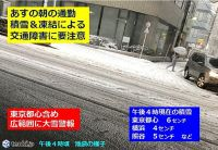 関東で雪 あす朝の通勤 交通障害注意