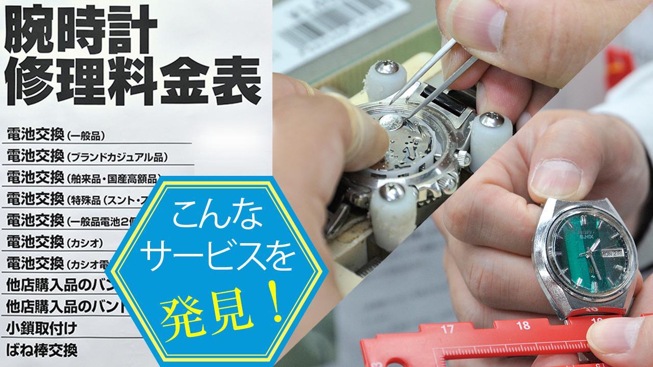 交換 腕時計 電池
