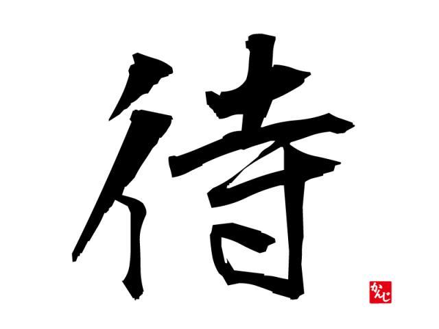 【漢字トリビア】「待」の成り立ち物語(2017年1月29日 ...