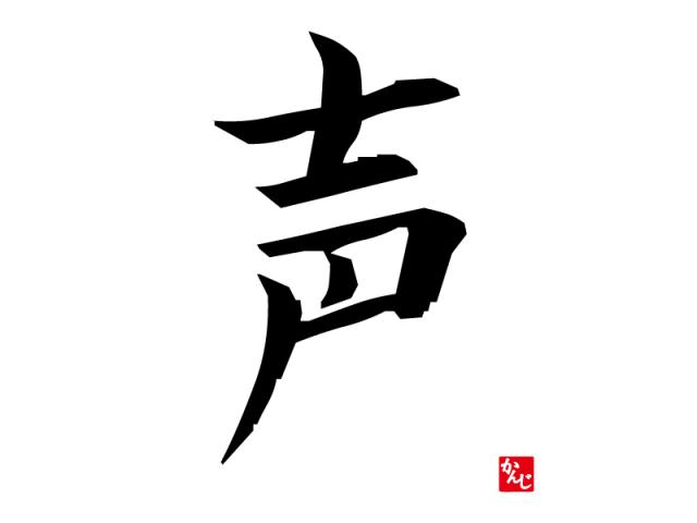 漢字トリビア】「声」の成り立ち物語 (2016年3月25日) - エキサイト ...