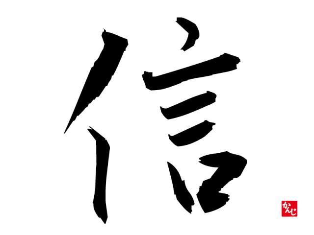 【漢字トリビア】「信」の成り立ち物語