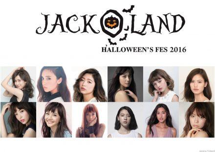 佐藤健も出演決定!日本最大級のハロウィンテーマパーク「JACK-O-LAND」出演者第2弾発表