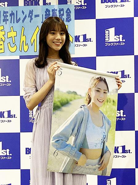 貴島 明日香 カレンダー