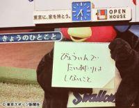 つば九郎 飲酒に関する注意喚起「びょういんでたいあたりしないこと」