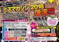 """メジャータレントへの""""登竜門""""「ミスマガジン」5年ぶりに復活"""