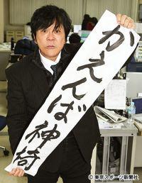 大仁田氏が仰天公約 ふるさと納税の返礼は「市長電流爆破」