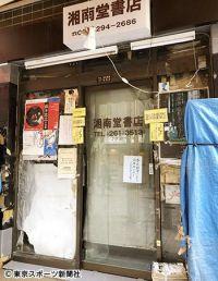 マニアの間で有名だった湘南堂書店
