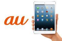 au(KDDI)、「iPad mini」「第4世代iPad」を近日発売〜LTEに対応