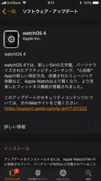 アップル、「watchOS 4」をリリース〜新しい文字盤・アプリのホーム画面・詳細な心拍数計測など