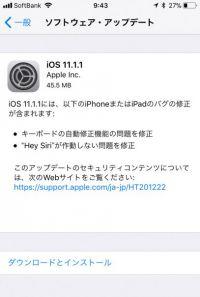Apple、ソフトウェア・アップデート「iOS 11.1.1」を配信