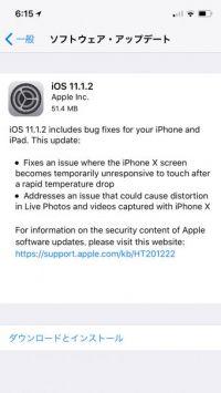 Apple、「iOS 11.1.2」を配信〜寒さでiPhone Xの画面が反応しない問題の修正など