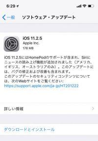 Apple、「iOS 11.2.5」を配信〜HomePod対応・バグ修正ほか