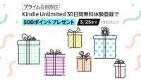 【500ポイント】 読み放題「Kindle Unlimited」の 30日間無料体験でポイントが貰えるキャンペーン中