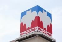 サトーココノカドーへ行ってみた〜イトーヨーカドー春日部店に見る「個店主義」
