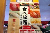 かっぱ寿司『食べ放題』は苦戦の打開策になりそうもない!?
