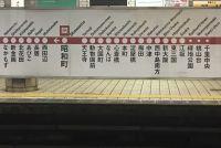 大阪人は定期が嫌い? 大阪市営地下鉄の定期利用率が低い理由とは?