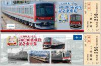 「70000系就役記念乗車券」7月7日発売 限定3000セット 東武