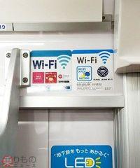 車内無料Wi-Fi、全車両に導入へ 東西線と千代田線は年内にも 東京メトロ
