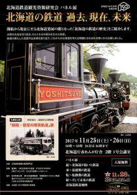 北海道の鉄道史を紹介するパネル展開催 日本最古の鉄製レールなど展示