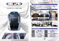 800セット限定! 「E353系デビュー記念入場券」発売 松本から新宿まで計13枚