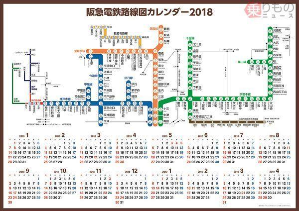 「阪急電鉄路線図カレンダー2018 1000系BOX」発売 箱デザインは神戸線・宝塚線の1000系