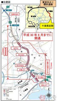 外環道の千葉区間、2018年6月までに開通へ 一部箇所で工事に遅れ