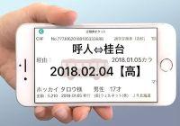 「スマホ定期券」導入 購入も乗車もスマホでOK、網走地域でサービス開始 JR北海道