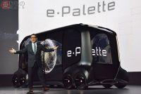 トヨタ「e-パレット」は世界をどう変える? 社会通念を揺るがすそのポテンシャルとは