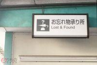 杖、袈裟、うどん…すべて「忘れ物」 独特すぎる四国の鉄道遺失物事情とは