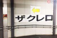 「ジーク・ジェイアール!」「謀ったな王子駅!」 JR東日本の駅が「ガンダム愛」で熱い