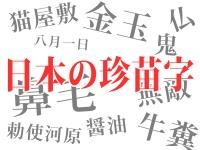 【衝撃】実在する日本人の珍しい苗字25選! 信じられないけど存在する凄い苗字