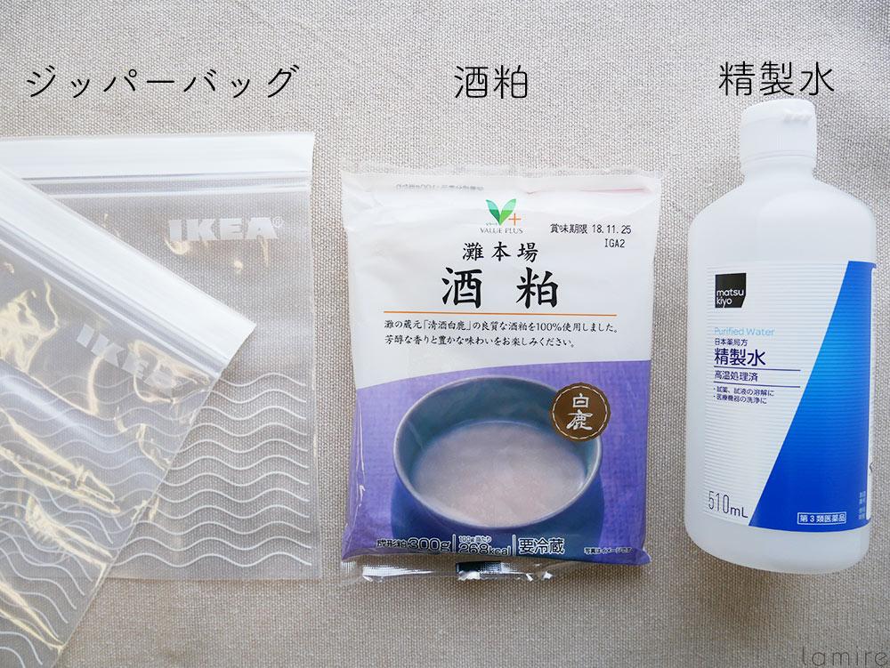 の 作り方 水 精製