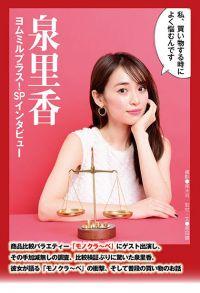 禁断のバラエティー「モノクラ~ベ」に出演!泉里香スペシャルインタビュー