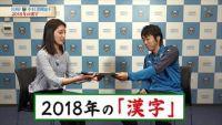 【スカサカ!ライブ】J1王者として臨む2018年 中村憲剛が書いた「今年の一文字」は?