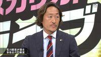 【スカサカ!ライブ】今季から裏方でFC東京支える石川直宏、新生チームを語る「不思議な練習を…」